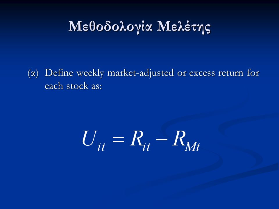 Μεθοδολογία Μελέτης (α) Define weekly market-adjusted or excess return for each stock as: