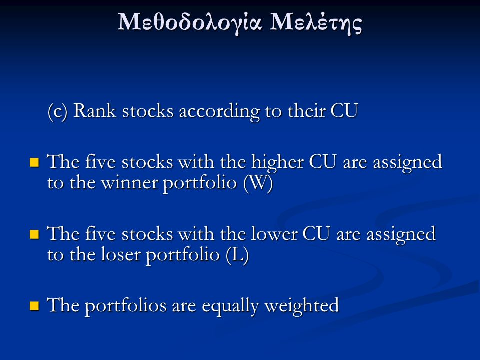 Μεθοδολογία Μελέτης (c) Rank stocks according to their CU The five stocks with the higher CU are assigned to the winner portfolio (W) The five stocks