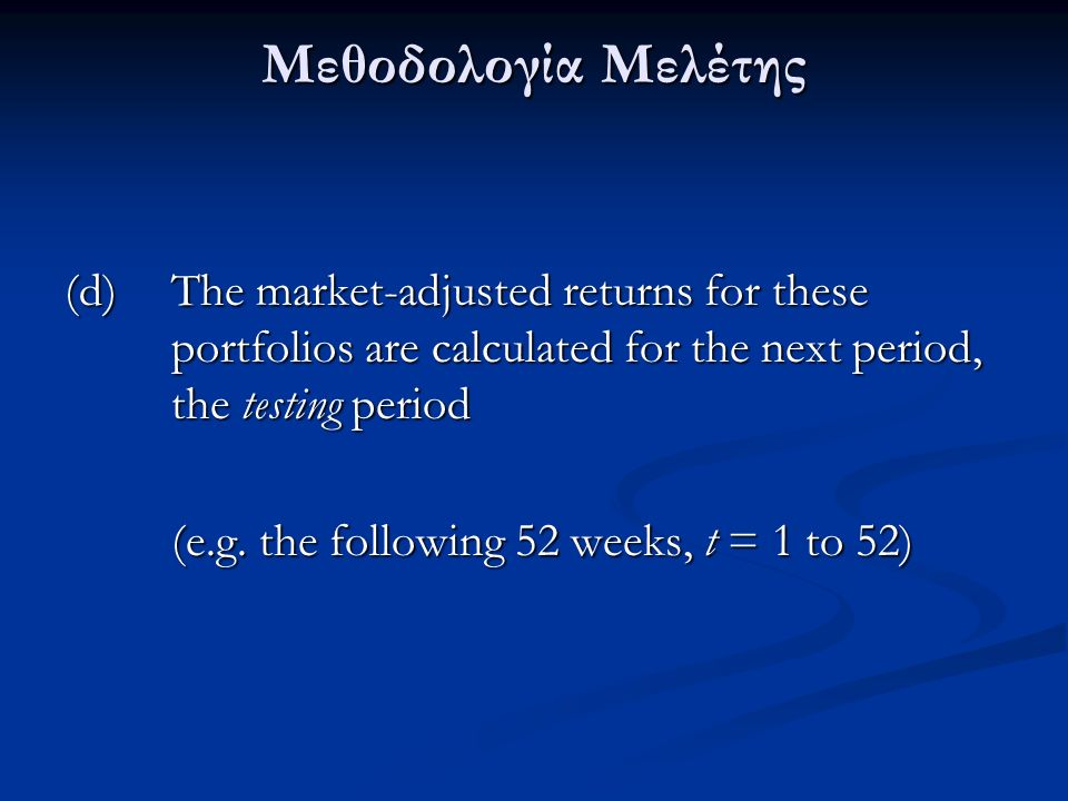 Μεθοδολογία Μελέτης (d) The market-adjusted returns for these portfolios are calculated for the next period, the testing period (e.g.