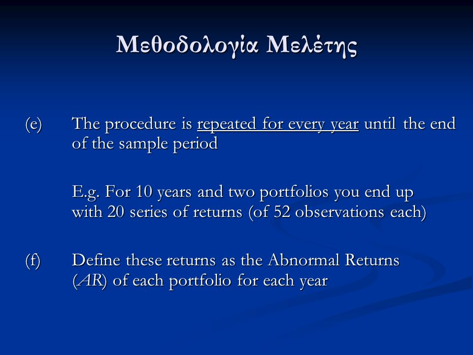 Μεθοδολογία Μελέτης (e) The procedure is repeated for every year until the end of the sample period E.g. For 10 years and two portfolios you end up wi