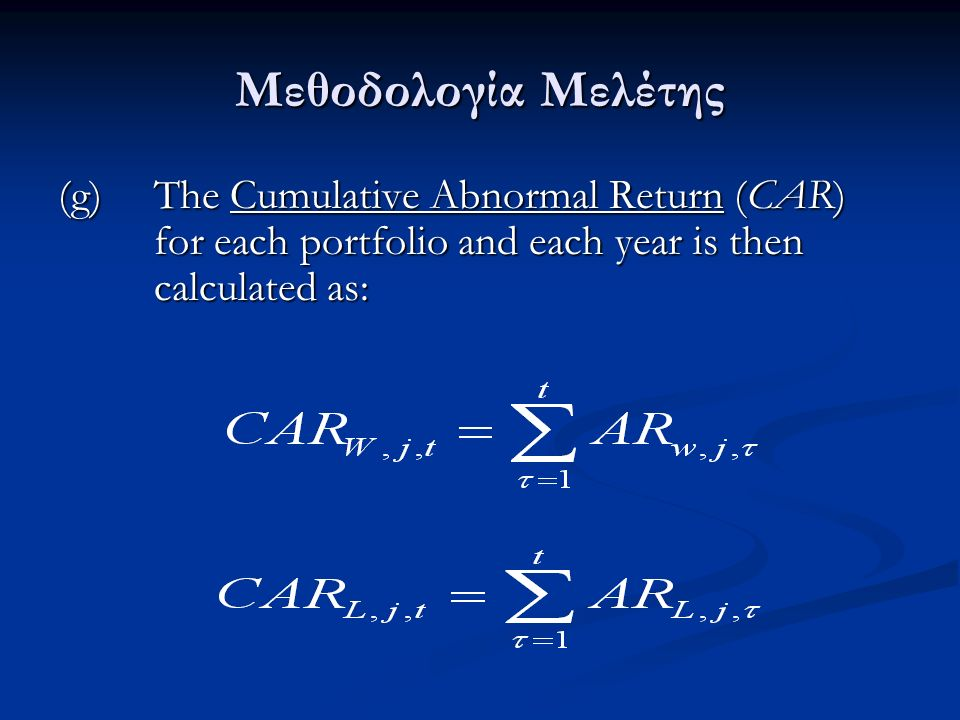 Μεθοδολογία Μελέτης (g)The Cumulative Abnormal Return (CAR) for each portfolio and each year is then calculated as:
