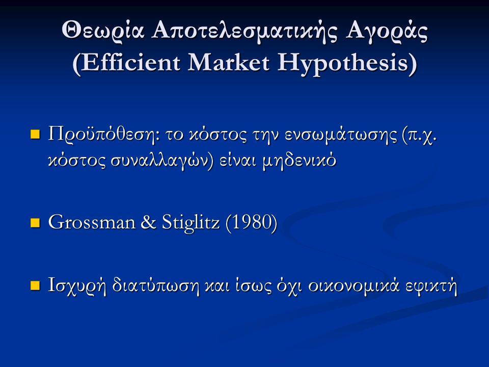 Θεωρία Αποτελεσματικής Αγοράς (Efficient Market Hypothesis) Προϋπόθεση: το κόστος την ενσωμάτωσης (π.χ.