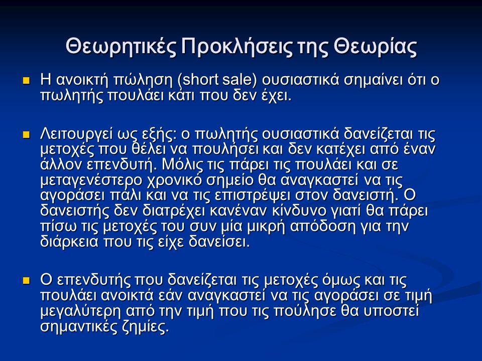 Θεωρητικές Προκλήσεις της Θεωρίας Η ανοικτή πώληση (short sale) ουσιαστικά σημαίνει ότι ο πωλητής πουλάει κάτι που δεν έχει.