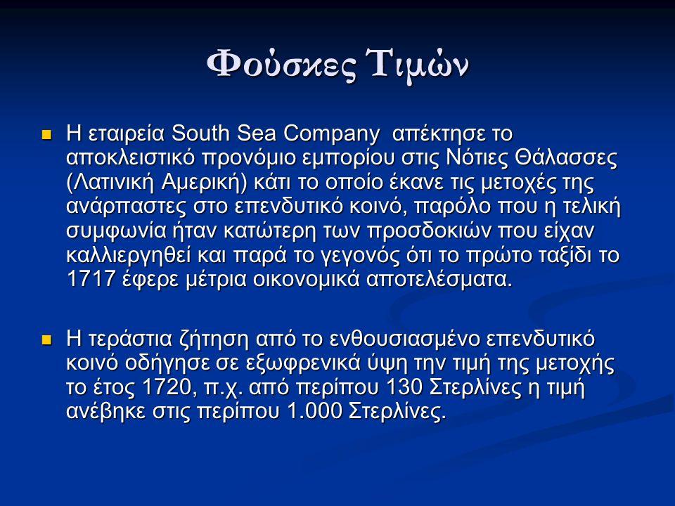 Η εταιρεία South Sea Company απέκτησε το αποκλειστικό προνόμιο εμπορίου στις Νότιες Θάλασσες (Λατινική Αμερική) κάτι το οποίο έκανε τις μετοχές της ανάρπαστες στο επενδυτικό κοινό, παρόλο που η τελική συμφωνία ήταν κατώτερη των προσδοκιών που είχαν καλλιεργηθεί και παρά το γεγονός ότι το πρώτο ταξίδι το 1717 έφερε μέτρια οικονομικά αποτελέσματα.