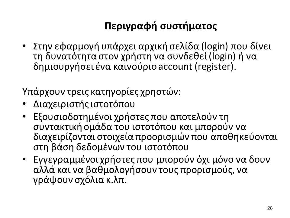 28 Περιγραφή συστήματος Στην εφαρμογή υπάρχει αρχική σελίδα (login) που δίνει τη δυνατότητα στον χρήστη να συνδεθεί (login) ή να δημιουργήσει ένα καινούριο account (register).