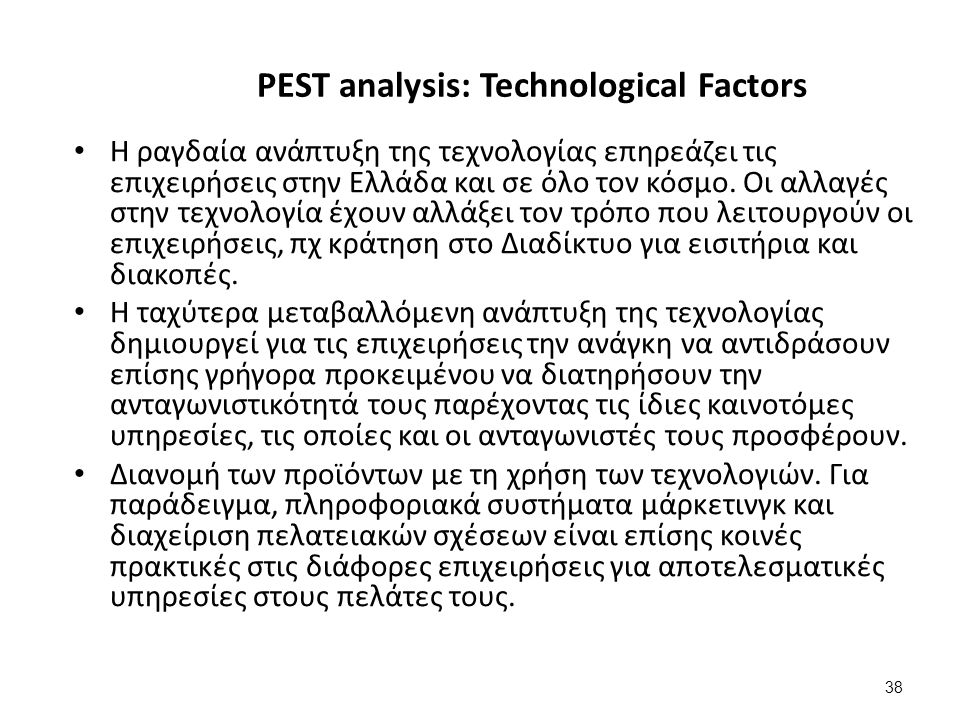38 PEST analysis: Technological Factors Η ραγδαία ανάπτυξη της τεχνολογίας επηρεάζει τις επιχειρήσεις στην Ελλάδα και σε όλο τον κόσμο.