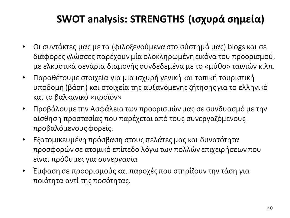 40 SWOT analysis: STRENGTHS (ισχυρά σημεία) Οι συντάκτες μας με τα (φιλοξενούμενα στο σύστημά μας) blogs και σε διάφορες γλώσσες παρέχουν μία ολοκληρωμένη εικόνα του προορισμού, με ελκυστικά σενάρια διαμονής συνδεδεμένα με το «μύθο» ταινιών κ.λπ.