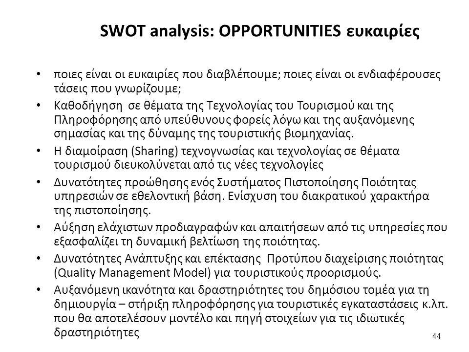44 SWOT analysis: OPPORTUNITIES ευκαιρίες ποιες είναι οι ευκαιρίες που διαβλέπουμε; ποιες είναι οι ενδιαφέρουσες τάσεις που γνωρίζουμε; Καθοδήγηση σε θέματα της Τεχνολογίας του Τουρισμού και της Πληροφόρησης από υπεύθυνους φορείς λόγω και της αυξανόμενης σημασίας και της δύναμης της τουριστικής βιομηχανίας.