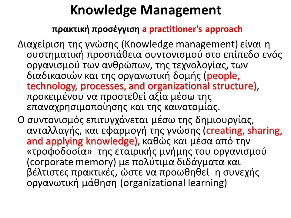 Knowledge Management πρακτική προσέγγιση a practitioner's approach people, technology, processes, and organizational structure) Διαχείριση της γνώσης