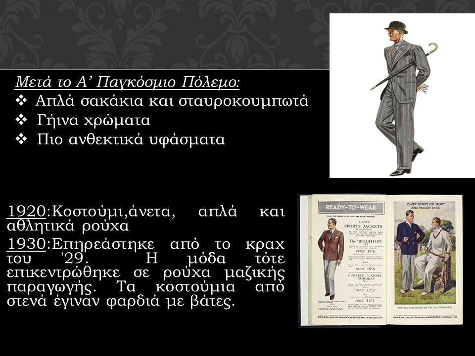 1920:Kοστούμι,άνετα, απλά και αθλητικά ρούχα 1930:Επηρεάστηκε από το κραχ του '29. Η μόδα τότε επικεντρώθηκε σε ρούχα μαζικής παραγωγής. Τα κοστούμια