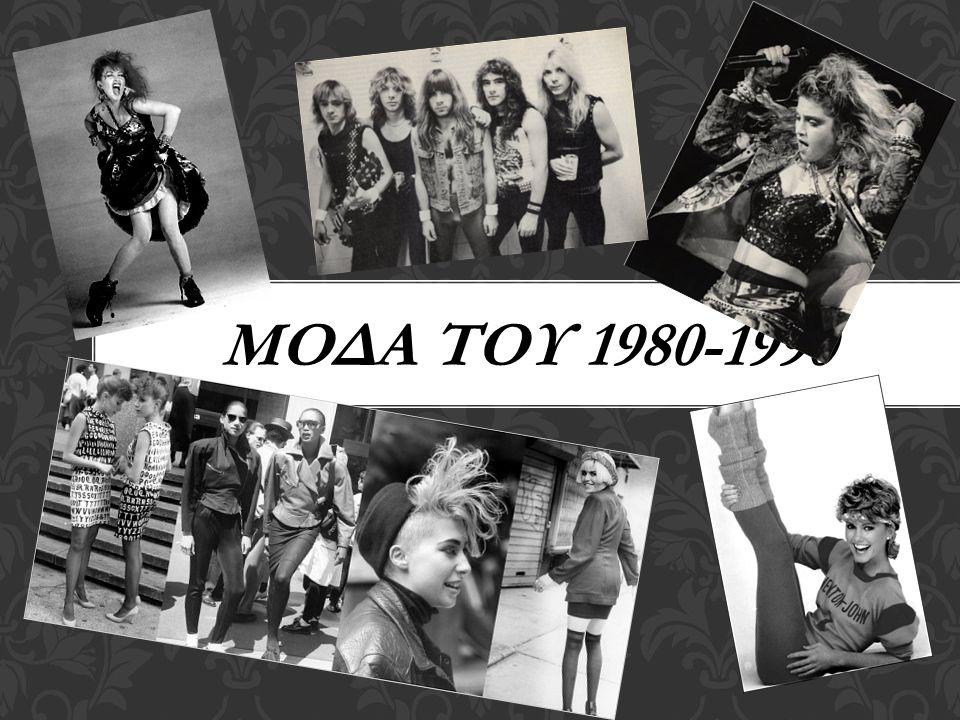 ΜΟΔΑ ΤΟΥ 1980-1990