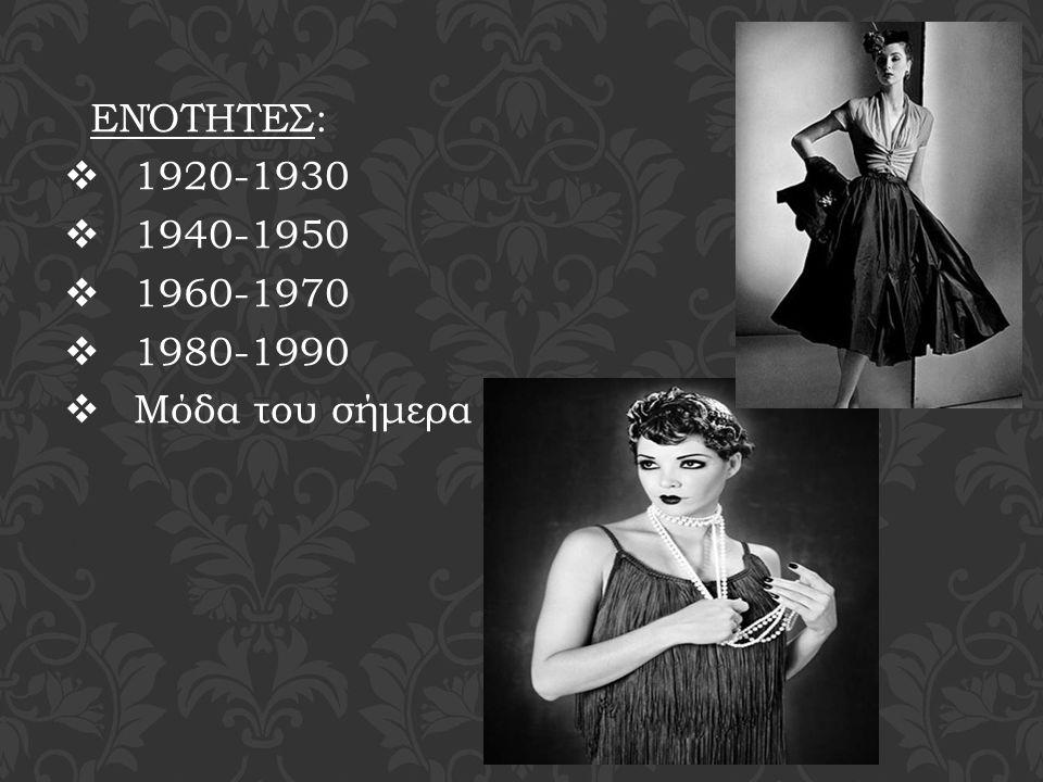 ΜΟΔΑ ΤΟΥ 1920-1930
