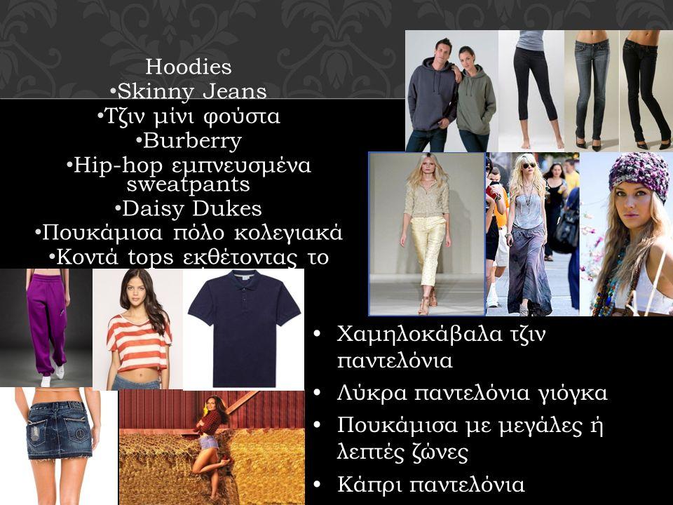 Hoodies Skinny Jeans Tζιν μίνι φούστα Burberry Hip-hop εμπνευσμένα sweatpants Daisy Dukes Πουκάμισα πόλο κολεγιακά Κοντά tops εκθέτοντας το στομάχι Χαμηλοκάβαλα τζιν παντελόνια Λύκρα παντελόνια γιόγκα Πουκάμισα με μεγάλες ή λεπτές ζώνες Κάπρι παντελόνια Φορέματα με σανδάλια Hippie