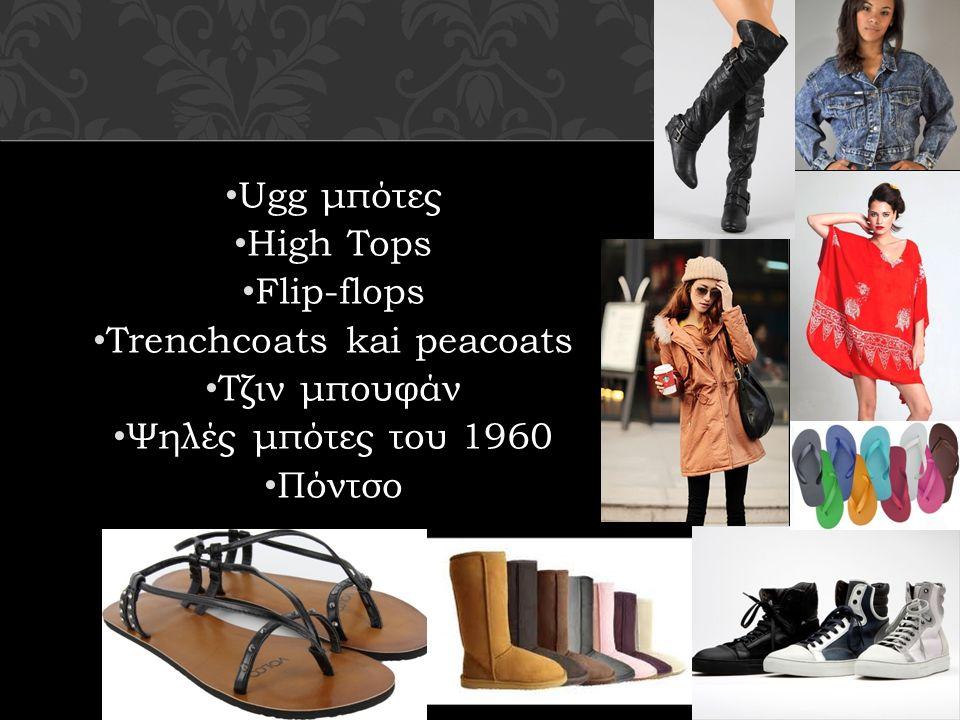 Ugg μπότες High Tops Flip-flops Trenchcoats kai peacoats Τζιν μπουφάν Ψηλές μπότες του 1960 Πόντσο