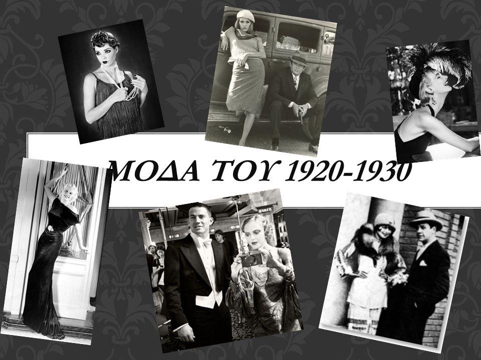 ΜΟΔΑ ΤΟΥ 1960-1970