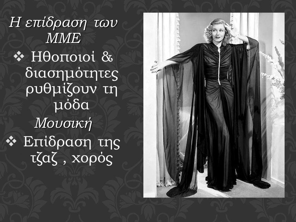 Μετά τον Α' Παγκόσμιο Πόλεμο:  Αποχωρισμός του κορσέ και πιο άνετο ντύσιμο  Κοντά φορέματα για πρακτικούς λόγους  Αγορίστικο στυλ : φαρδιές φούστες ακριβώς πάνω από το γόνατο -Στο τέλος του '20 οι φούστες φτάνουν πάνω από το γόνατο -Στο τέλος του '30 φορούν παντελόνια