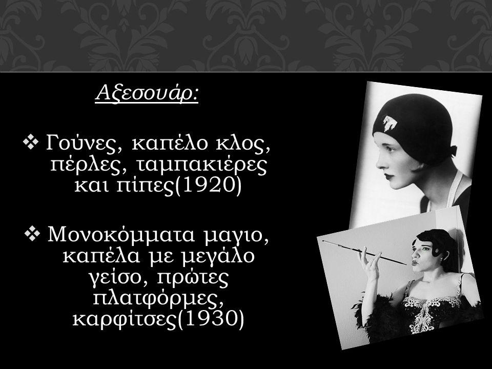 Αξεσουάρ:  Γούνες, καπέλο κλος, πέρλες, ταμπακιέρες και πίπες(1920)  Μονοκόμματα μαγιο, καπέλα με μεγάλο γείσο, πρώτες πλατφόρμες, καρφίτσες(1930)