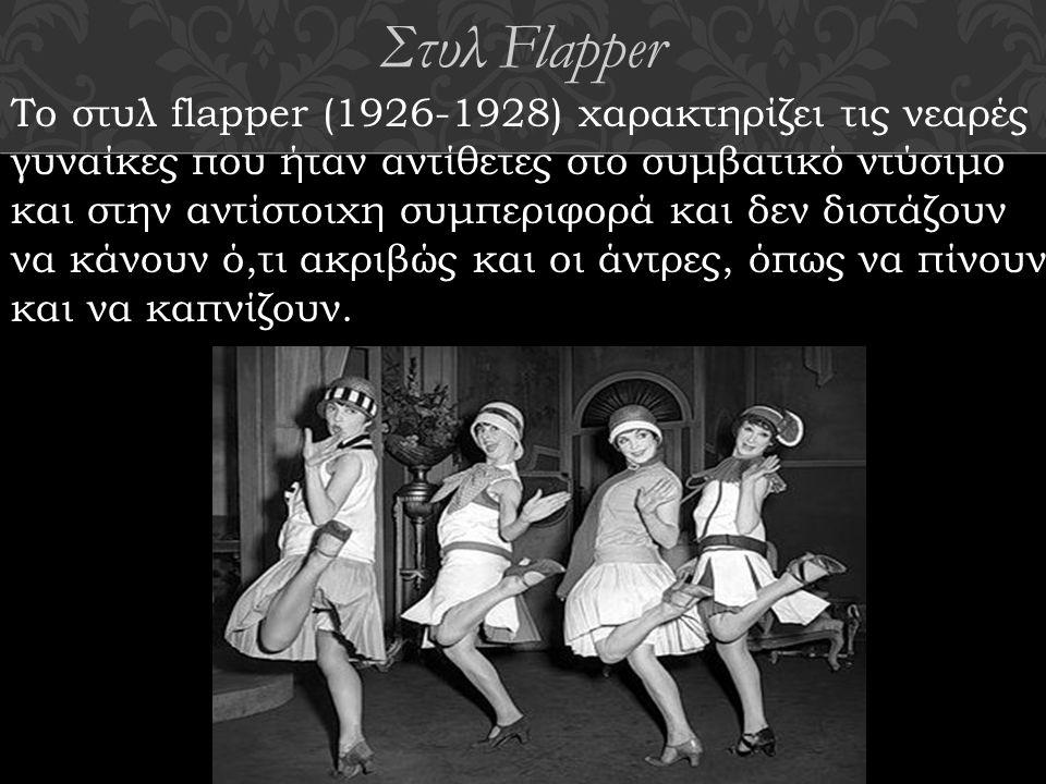 Στυλ Flapper Το στυλ flapper (1926-1928) χαρακτηρίζει τις νεαρές γυναίκες που ήταν αντίθετες στο συμβατικό ντύσιμο και στην αντίστοιχη συμπεριφορά και