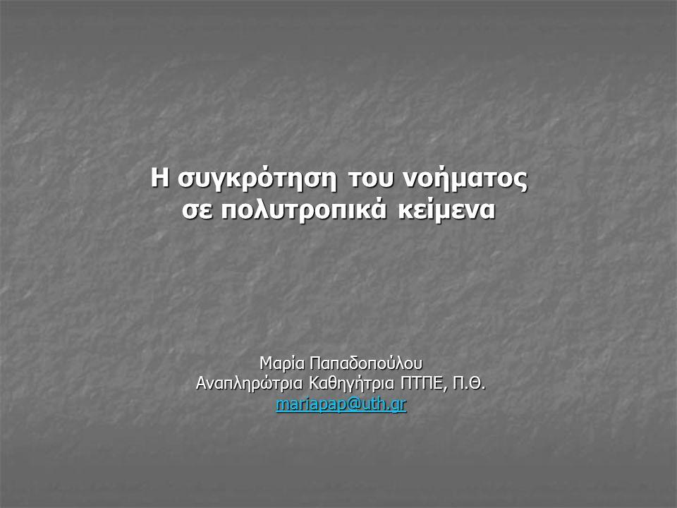 Η συγκρότηση του νοήματος σε πολυτροπικά κείμενα Μαρία Παπαδοπούλου Αναπληρώτρια Καθηγήτρια ΠΤΠΕ, Π.Θ.