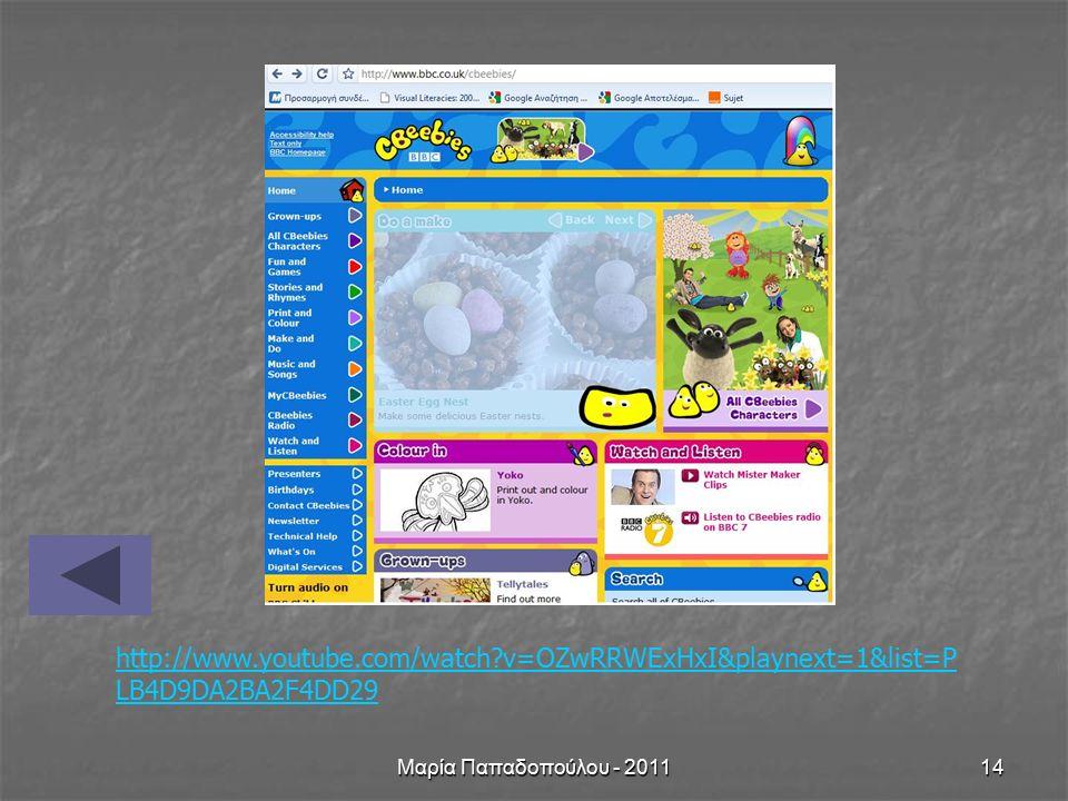 Μαρία Παπαδοπούλου - 201114 http://www.youtube.com/watch?v=OZwRRWExHxI&playnext=1&list=P LB4D9DA2BA2F4DD29