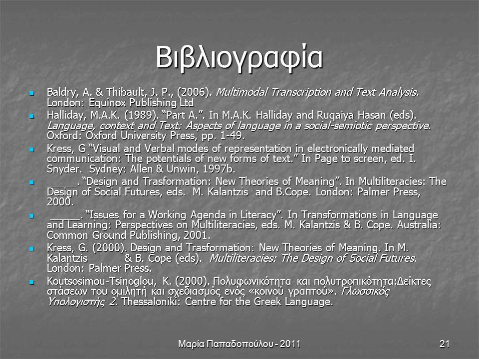 Μαρία Παπαδοπούλου - 201121 Βιβλιογραφία Baldry, A.