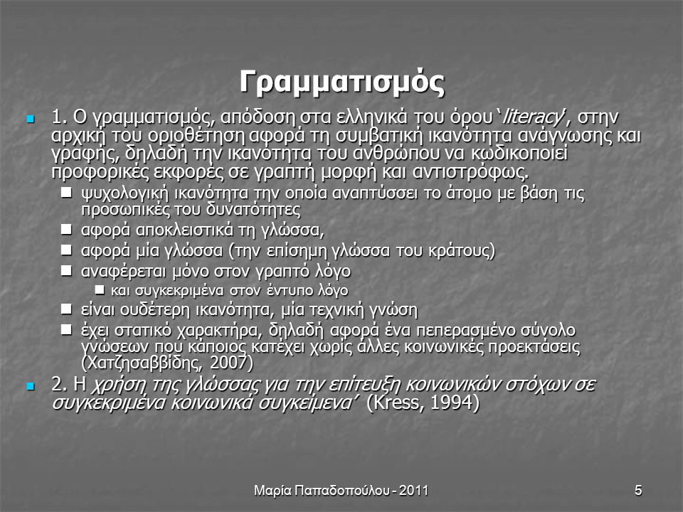 Μαρία Παπαδοπούλου - 20115 Γραμματισμός 1.