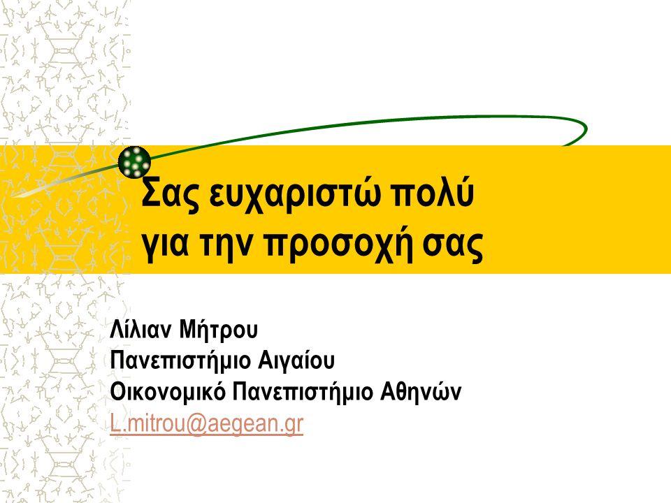 Σας ευχαριστώ πολύ για την προσοχή σας Λίλιαν Μήτρου Πανεπιστήμιο Αιγαίου Οικονομικό Πανεπιστήμιο Αθηνών L.mitrou@aegean.gr