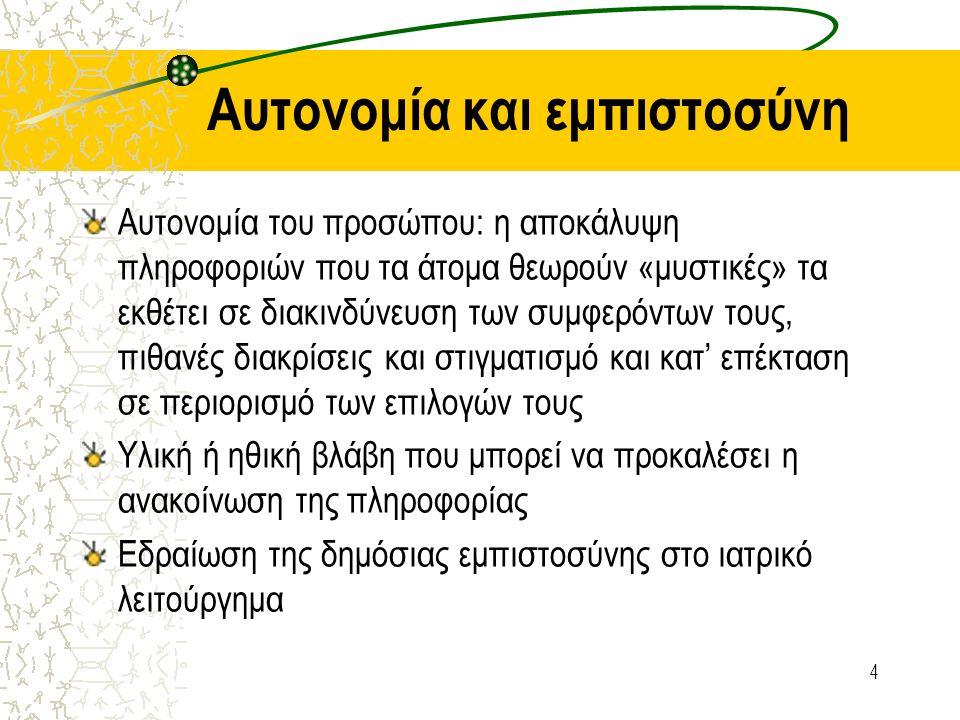 5 Προστασία απορρήτου 371 ΠΚ : χρηματική ποινή ή φυλάκιση μέχρι ενός έτους σε ιατρούς, μαίες, νοσοκόμους, φαρμακοποιούς καθώς και στους βοηθούς τους που παραβιάζουν το καθήκον εχεμύθειας Πηγή της υποχρέωσης εχεμύθειας είναι το γεγονός ότι τα άτομα εμπιστεύονται «ιδιωτικά» απόρρητα –...ωστόσο περιλαμβάνονται και αυτά που «τα έμαθαν λόγω του επαγγέλματός τους ή της ιδιότητάς τους» ΚΙΔ (άρθρο 13): συγκεκριμένη σχέση εμπιστοσύνης: Ό,τι υποπίπτει στην αντίληψή του ή του αποκαλύπτει ο ασθενής ή τρίτοι Τήρηση απορρήτου και στο πλαίσιο αποδεικτικής διαδικασίας χάριν της διαφύλαξης ιδιωτικότητας/εμπιστοσύνης