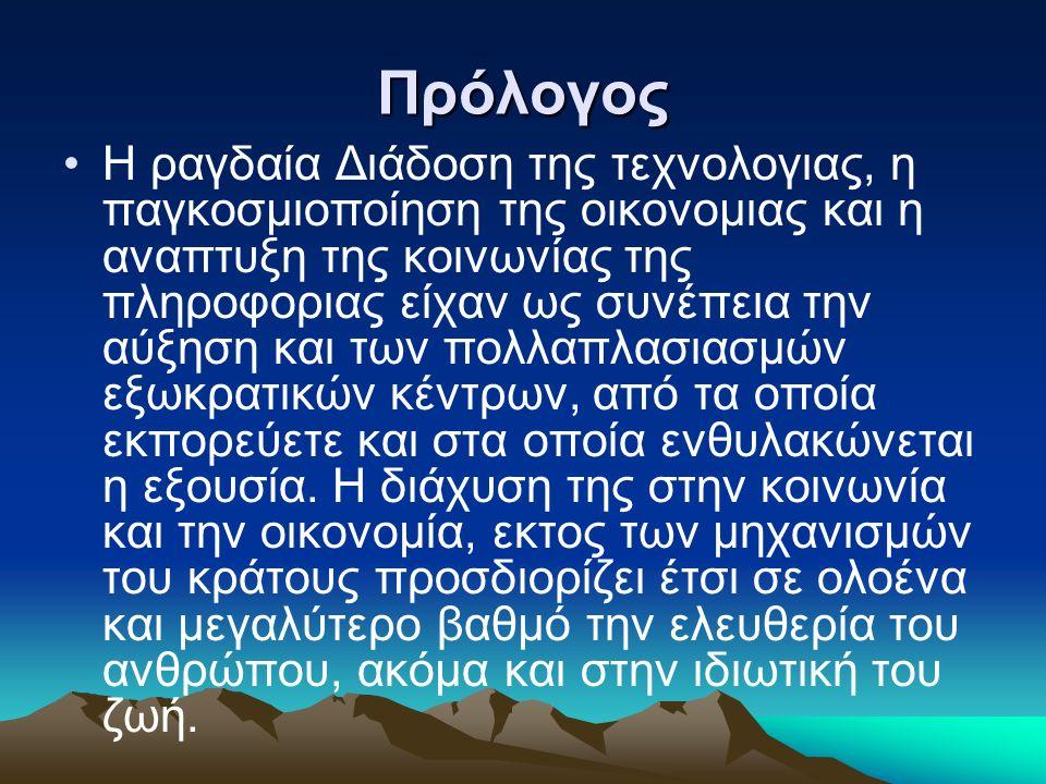 Συμπεράσματα Η Ελληνική αγορά δραστηριοποιήται πλέον ενεργά στους περισσότερους προβληματικούς τομείς για την επεξεργασία δεδομένων προσωπικού χαρακτήρα.