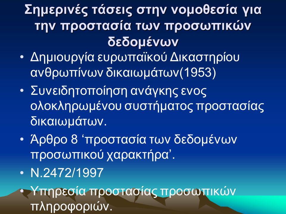 Σημερινές τάσεις στην νομοθεσία για την προστασία των προσωπικών δεδομένων Δημιουργία ευρωπαϊκού Δικαστηρίου ανθρωπίνων δικαιωμάτων(1953) Συνειδητοποίηση ανάγκης ενος ολοκληρωμένου συστήματος προστασίας δικαιωμάτων.