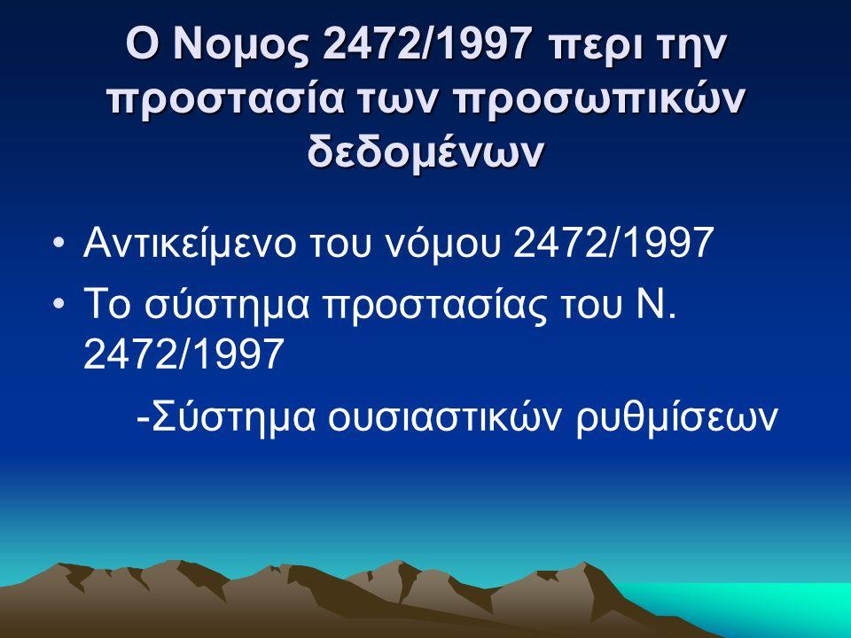 Ο Νομος 2472/1997 περι την προστασία των προσωπικών δεδομένων Αντικείμενο του νόμου 2472/1997 Το σύστημα προστασίας του Ν.