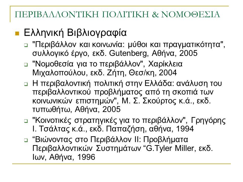 ΠΕΡΙΒΑΛΛΟΝΤΙΚΗ ΠΟΛΙΤΙΚΗ & ΝΟΜΟΘΕΣΙΑ Ελληνική Βιβλιογραφία  Περιβάλλον και κοινωνία: μύθοι και πραγματικότητα , συλλογικό έργο, εκδ.