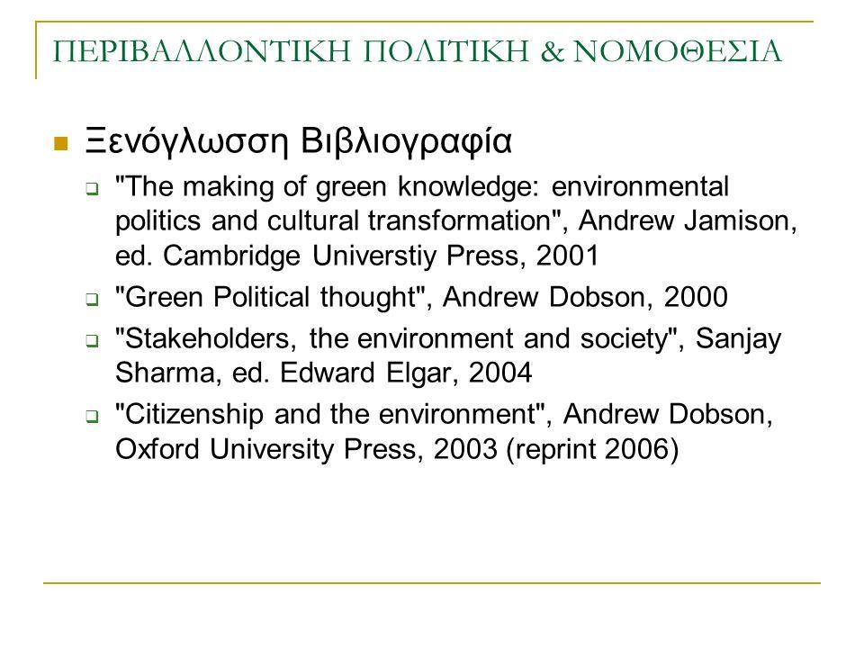ΠΕΡΙΒΑΛΛΟΝΤΙΚΗ ΠΟΛΙΤΙΚΗ & ΝΟΜΟΘΕΣΙΑ Ξενόγλωσση Βιβλιογραφία  The making of green knowledge: environmental politics and cultural transformation , Andrew Jamison, ed.