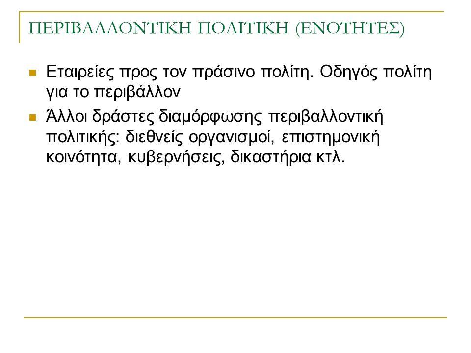 ΠΕΡΙΒΑΛΛΟΝΤΙΚΗ ΠΟΛΙΤΙΚΗ (ΕΝΟΤΗΤΕΣ) Εταιρείες προς τον πράσινο πολίτη.
