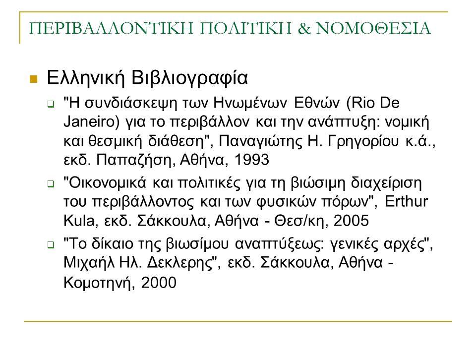 ΠΕΡΙΒΑΛΛΟΝΤΙΚΗ ΠΟΛΙΤΙΚΗ & ΝΟΜΟΘΕΣΙΑ Ελληνική Βιβλιογραφία  Οδηγός του πολίτη για την προστασία του περιβάλλοντος , Ν.Κ.Χλέπας, κ.ά., εκδ.