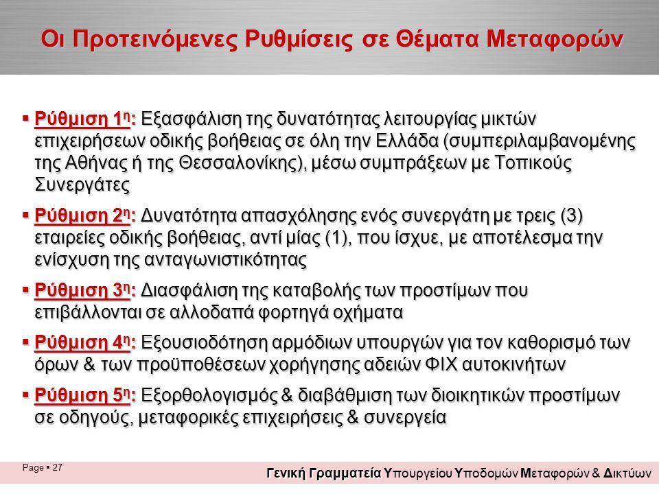 Page  27 Οι Προτεινόμενες Ρυθμίσεις σε Θέματα Μεταφορών  Ρύθμιση 1 η : Εξασφάλιση της δυνατότητας λειτουργίας μικτών επιχειρήσεων οδικής βοήθειας σε