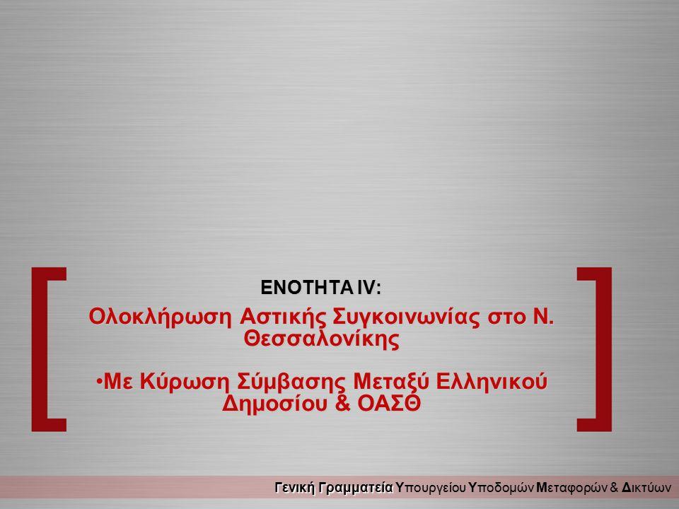 ΕΝΟΤΗΤΑ IV: Ολοκλήρωση Αστικής Συγκοινωνίας στο Ν. Θεσσαλονίκης Με Κύρωση Σύμβασης Μεταξύ Ελληνικού Δημοσίου & ΟΑΣΘΜε Κύρωση Σύμβασης Μεταξύ Ελληνικού