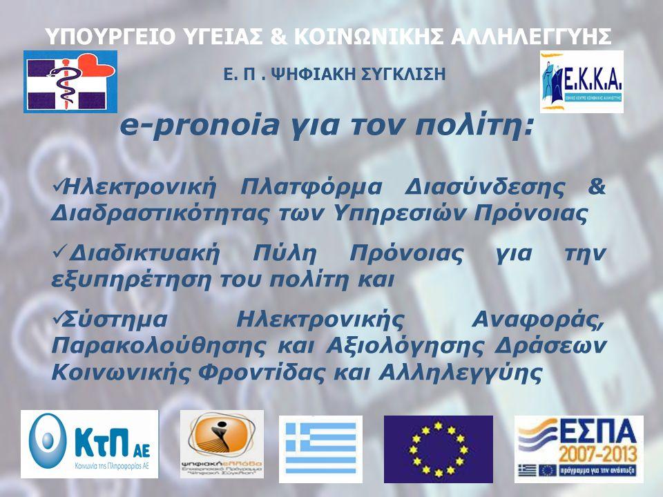 e-pronoia για τον πολίτη: Ηλεκτρονική Πλατφόρμα Διασύνδεσης & Διαδραστικότητας των Υπηρεσιών Πρόνοιας Διαδικτυακή Πύλη Πρόνοιας για την εξυπηρέτηση το