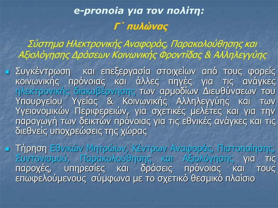 e-pronoia για τον πολίτη: Συγκέντρωση και επεξεργασία στοιχείων από τους φορείς κοινωνικής πρόνοιας και άλλες πηγές για τις ανάγκες ηλεκτρονικής διακυ
