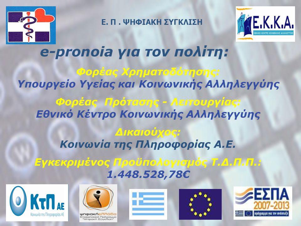 e-pronoia για τον πολίτη: Φορέας Χρηματοδότησης: Υπουργείο Υγείας και Κοινωνικής Αλληλεγγύης Φορέας Πρότασης - Λειτουργίας: Εθνικό Κέντρο Κοινωνικής Α