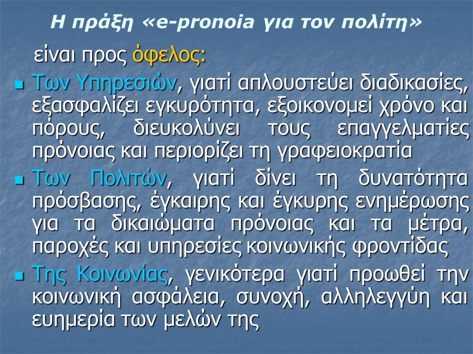 Η πράξη «e-pronoia για τον πολίτη» είναι προς όφελος: είναι προς όφελος: Των Υπηρεσιών, γιατί απλουστεύει διαδικασίες, εξασφαλίζει εγκυρότητα, εξοικον