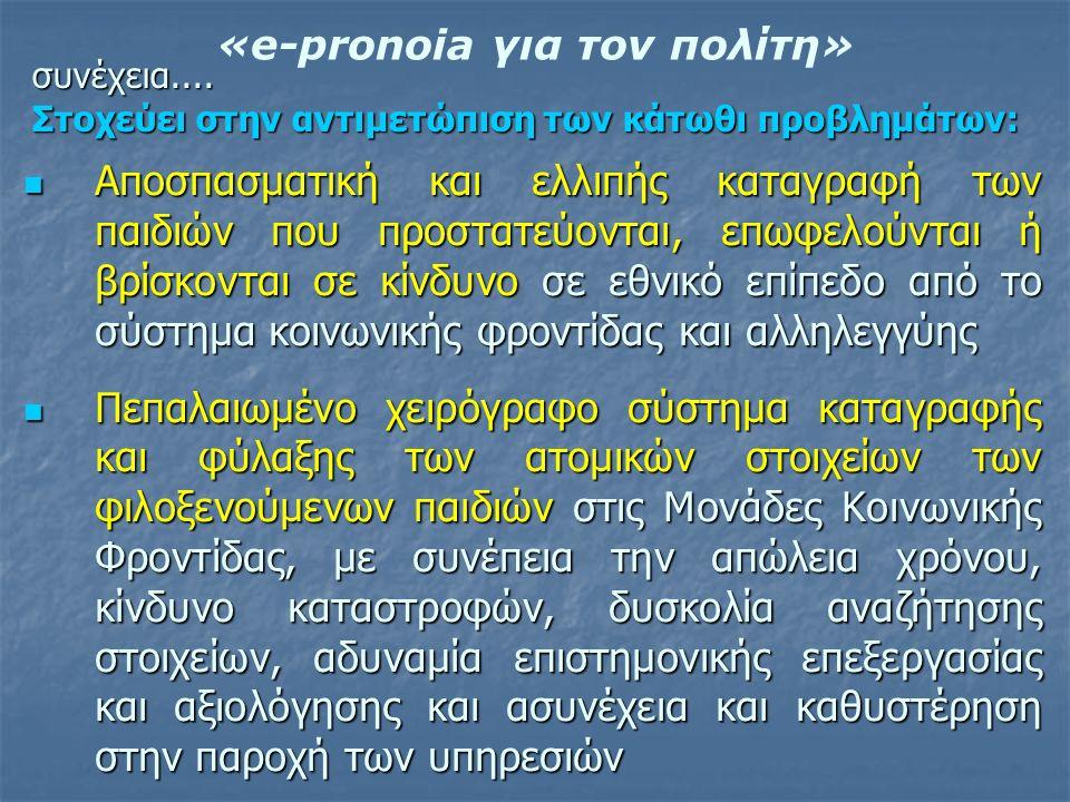 «e-pronoia για τον πολίτη» Αποσπασματική και ελλιπής καταγραφή των παιδιών που προστατεύονται, επωφελούνται ή βρίσκονται σε κίνδυνο σε εθνικό επίπεδο