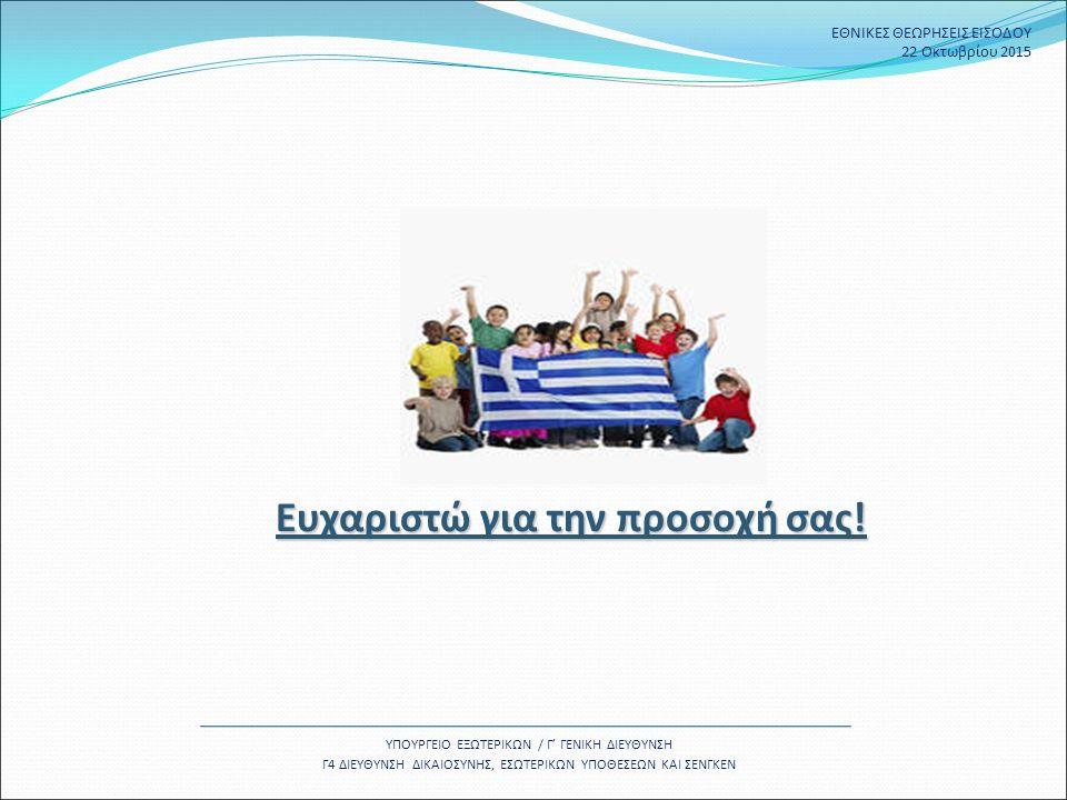 www.mfa.gr > Υπηρεσίες> Θεωρήσεις Εισόδου> Εθνικές Θεωρήσεις> Εγχειρίδιο Εφαρμογής Μεταναστευτικού Κώδικα ΥΠΟΥΡΓΕΙΟ ΕΞΩΤΕΡΙΚΩΝ / Γ' ΓΕΝΙΚΗ ΔΙΕΥΘΥΝΣΗ Γ4 ΔΙΕΥΘΥΝΣΗ ΔΙΚΑΙΟΣΥΝΗΣ, ΕΣΩΤΕΡΙΚΩΝ ΥΠΟΘΕΣΕΩΝ ΚΑΙ ΣΕΝΓΚΕΝ