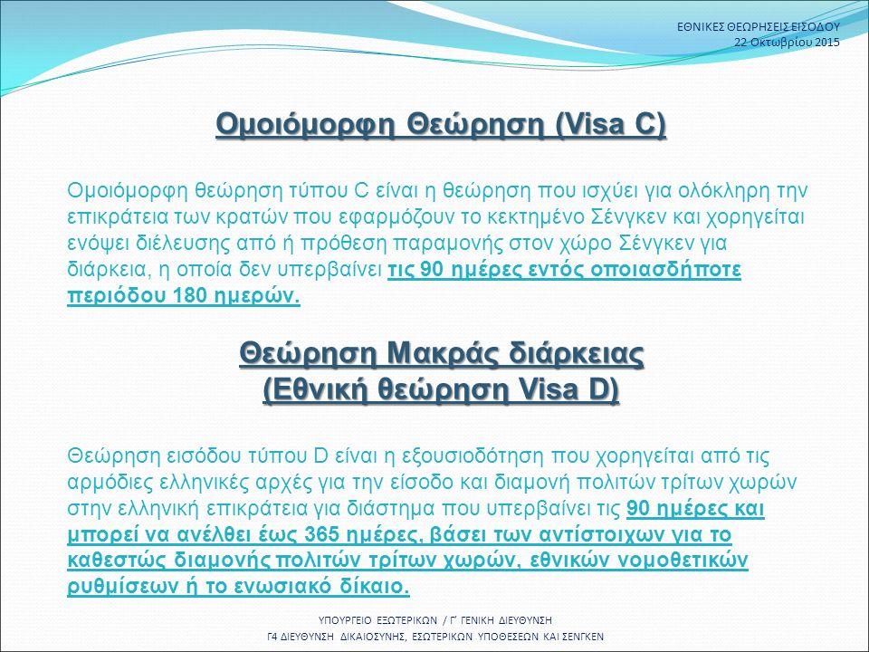 Ομοιόμορφη Θεώρηση (Visa C) Ομοιόμορφη θεώρηση τύπου C είναι η θεώρηση που ισχύει για ολόκληρη την επικράτεια των κρατών που εφαρμόζουν το κεκτημένο Σένγκεν και χορηγείται ενόψει διέλευσης από ή πρόθεση παραμονής στον χώρο Σένγκεν για διάρκεια, η οποία δεν υπερβαίνει τις 90 ημέρες εντός οποιασδήποτε περιόδου 180 ημερών.