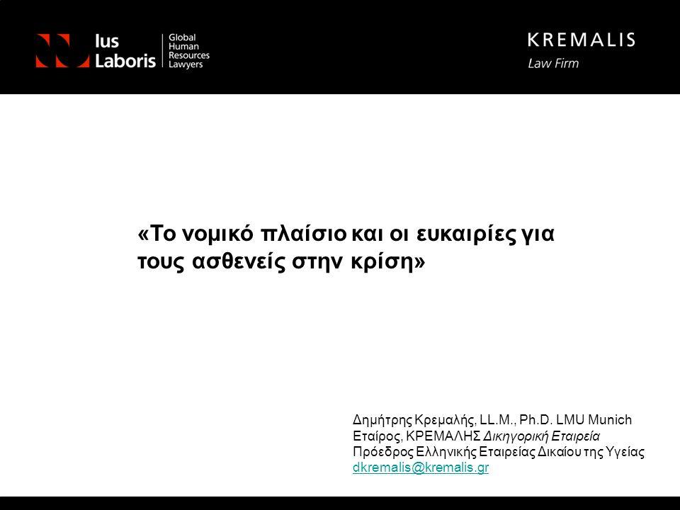 «Το νομικό πλαίσιο και οι ευκαιρίες για τους ασθενείς στην κρίση» Δημήτρης Κρεμαλής, LL.M., Ph.D. LMU Munich Εταίρος, ΚΡΕΜΑΛΗΣ Δικηγορική Εταιρεία Πρό