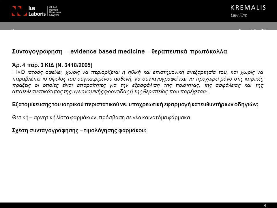 Συνταγογράφηση – evidence based medicine – θεραπευτικά πρωτόκολλα Άρ. 4 παρ. 3 ΚΙΔ (Ν. 3418/2005) «Ο ιατρός οφείλει, χωρίς να περιορίζεται η ηθική και