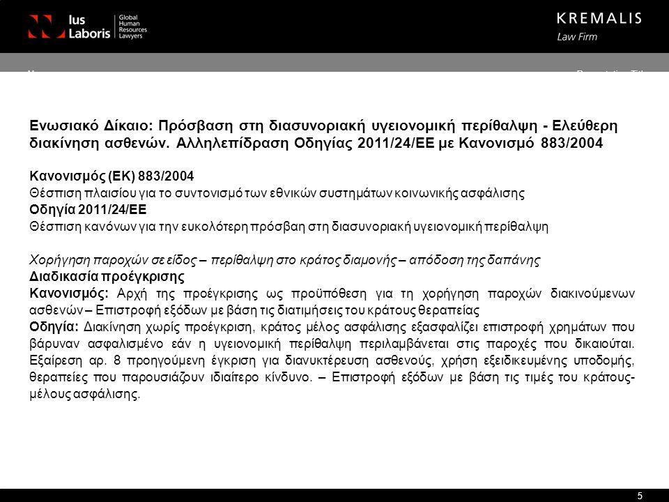 Ενωσιακό Δίκαιο: Πρόσβαση στη διασυνοριακή υγειονομική περίθαλψη - Ελεύθερη διακίνηση ασθενών. Αλληλεπίδραση Οδηγίας 2011/24/ΕΕ με Κανονισμό 883/2004