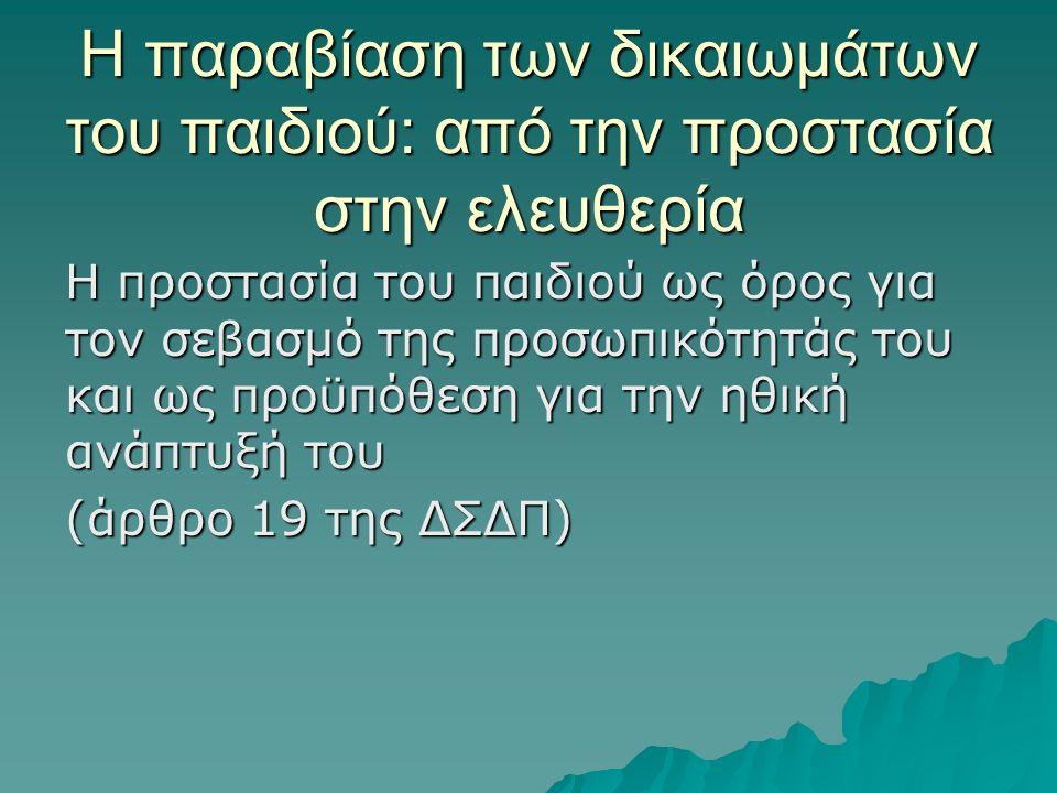 Η παραβίαση των δικαιωμάτων του παιδιού: από την προστασία στην ελευθερία Η προστασία του παιδιού ως όρος για τον σεβασμό της προσωπικότητάς του και ως προϋπόθεση για την ηθική ανάπτυξή του (άρθρο 19 της ΔΣΔΠ)
