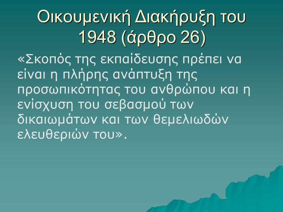 Οικουμενική Διακήρυξη του 1948 (άρθρο 26) «Σκοπός της εκπαίδευσης πρέπει να είναι η πλήρης ανάπτυξη της προσωπικότητας του ανθρώπου και η ενίσχυση του σεβασμού των δικαιωμάτων και των θεμελιωδών ελευθεριών του».