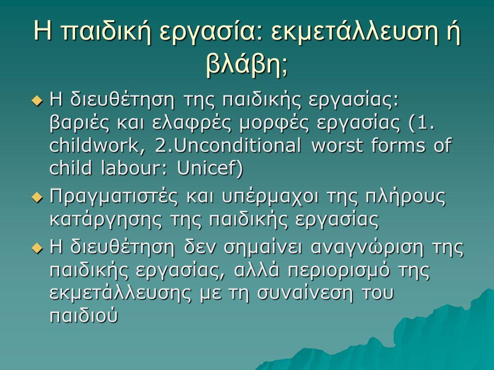Η παιδική εργασία: εκμετάλλευση ή βλάβη;  Η διευθέτηση της παιδικής εργασίας: βαριές και ελαφρές μορφές εργασίας (1.